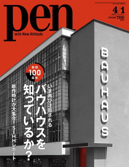 471-bauhaus_PEN_表紙